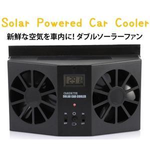 ソーラーファン 車用換気扇 太陽光パネル搭載 ソーラー充電式 温度計付き 排熱 換気 配線不要 車 ...