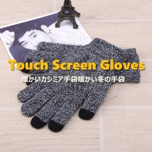 スマホ手袋 メンズ レディース ニット グローブ スマホ対応 お洒落 かわいい 男性 女性 防寒