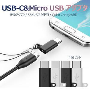 【4個セット】Ferex USB-C & Micro USB アダプタ Type-C 変換プラグ (...