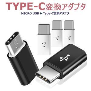 【メール便 送料無料】【3個セット】USB-C & Micro USB アダプタ Type-C 変換...