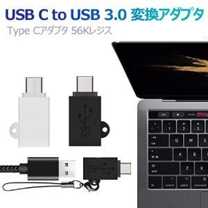 【2点セット】USB C to USB 3.0 変換アダプタ Type cアダプタ 56Kレジス O...