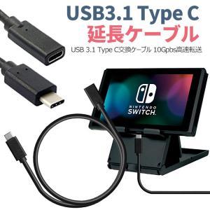 ・USB3.1規格対応、伝統なケーブルより、もっとハイスピードで10Gpbs高速転送ができるし、急速...