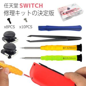 Joy-Con for Switch コントロール 右/左 センサーアナログジョイスティック 交換用...