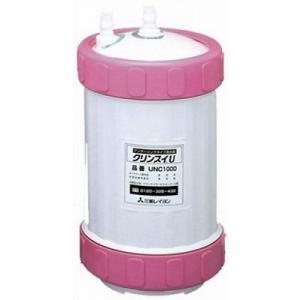 三菱レイヨン クリンスイ アンダーシンク型浄水器用交換カートリッジ UNC1000 送料無料お手入れ要らず 限定価格セール