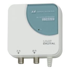 定番から日本未入荷 保証 日本アンテナ VBCシリーズコンパクトタイプ BS UHF卓上型ブースター VBC-22CU 110°CS