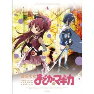 魔法少女まどか☆マギカ 4 【完全生産限定版】 [Blu-r...