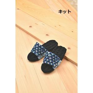 パナミ panami 布ぞうり やんわりスリッパ YW-50 黒×青 キット 郵送可