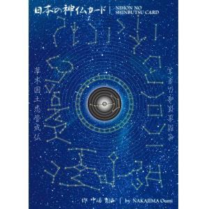 日本の神仏カード ( 陰陽の智慧 オラクルカード )| 中嶋青海|dsky