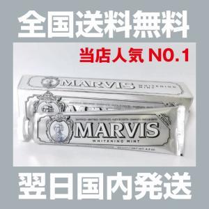 MARVIS マービス ホワイトミント 85ml 1本 歯磨き粉 送料無料|dsky