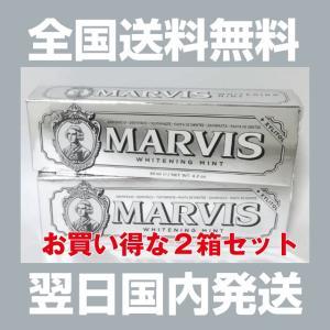 MARVIS  ホワイトミント 85ml 2本 マービス 歯磨き粉 送料無料|dsky