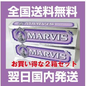 MARVIS マービス ジャスミンミント 85ml 2本 歯磨き粉 送料無料 翌日国内発送|dsky