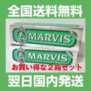 MARVIS マービス クラシック ストロングミント 85ml 2本 歯磨き粉 送料無料 翌日国内発送|dsky