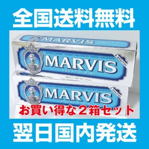 MARVIS マービス アクアティックミント 85ml 2本 歯磨き粉 送料無料 翌日国内発送|dsky