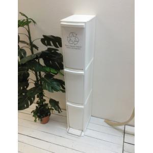 ダストボックス3D タテ型スリムゴミ箱 3段容量30L LFS-933WH  ホワイト