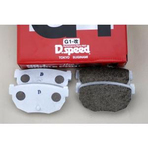 G1改ブレーキパッド dp195D ドリフト用 スターレット EP91 EP82ターボ  DRIFT ドリフト用 リア DSPEED|dspeed