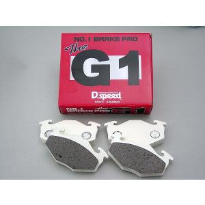 G1改ブレーキパッド dp286D スズキ アルト ワークス WORKS HB21S HA21 HB11S HA11S ドリフト用 DRIFT  リア|dspeed