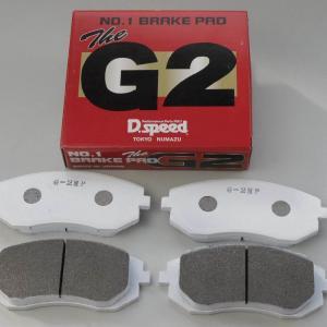 G2メタル ブレーキパッド H材 ニッサン dp236 Z33 フェアレディー |dspeed