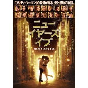 ニューイヤーズ・イブ [DVD]|dss