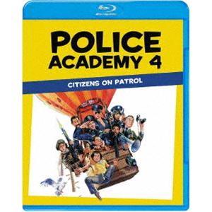 ポリスアカデミー4 市民パトロール [Blu-ray]|dss