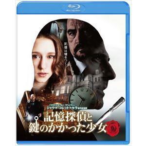 記憶探偵と鍵のかかった少女 ブルーレイ&DVDセット [Blu-ray]|dss