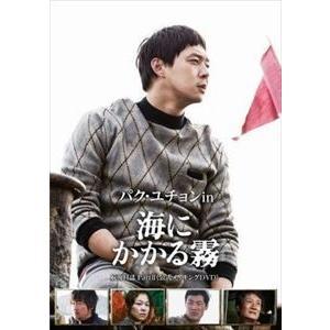 【初回限定生産】 パク・ユチョン in 海にかかる霧 航海日誌 Part.2〈公式メイキングDVD〉 [DVD]