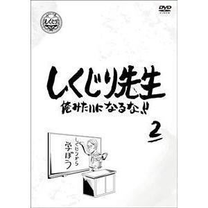 しくじり先生 俺みたいになるな!! 第2巻 [DVD]|dss