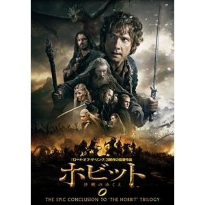 ホビット 決戦のゆくえ [DVD]|dss