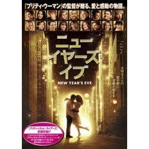 【初回限定生産】ニューイヤーズ・イブ [DVD]|dss