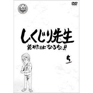 しくじり先生 俺みたいになるな!! 第5巻 [DVD]|dss