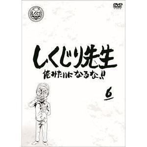 しくじり先生 俺みたいになるな!! 第6巻 [DVD]|dss