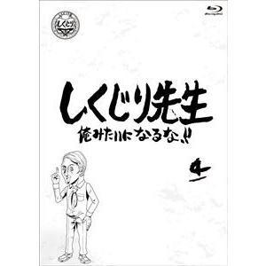しくじり先生 俺みたいになるな!! 第4巻 [Blu-ray]|dss