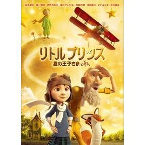 リトルプリンス 星の王子さまと私 [DVD]|dss