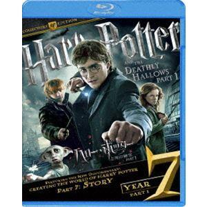 ハリー・ポッターと死の秘宝 PART 1 コレクターズ・エディション [Blu-ray] dss