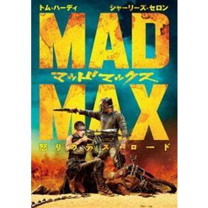 マッドマックス 怒りのデス・ロード [DVD] dss