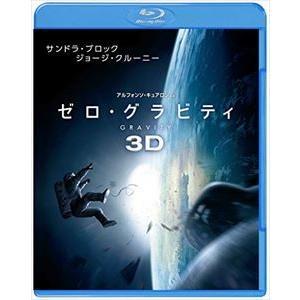 ゼロ・グラビティ 3D&2D ブルーレイセット [Blu-ray] dss