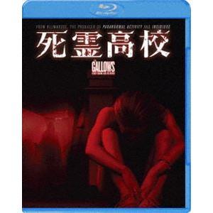 死霊高校 [Blu-ray] dss