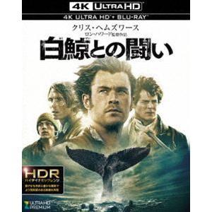 白鯨との闘い<4K ULTRA HD&ブルーレイセット>(4K ULTRA HD Blu-ray) [Ultra HD Blu-ray] dss