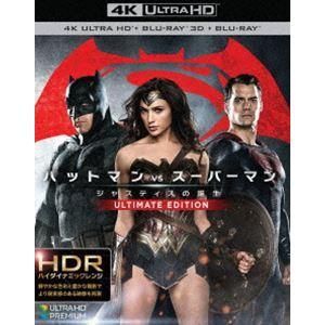 バットマン vs スーパーマン ジャスティスの誕生 アルティメット・エディション<4K ULTRA HD&3D&2Dブルーレイセット>(4K ULTRA HD B... [Ultra HD Blu-ray]|dss