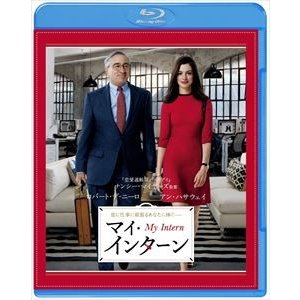 マイ・インターン [Blu-ray] dss