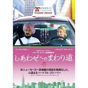 しあわせへのまわり道 [DVD] dss