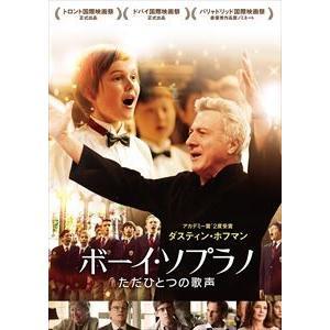 ボーイ・ソプラノ ただひとつの歌声 [DVD] dss