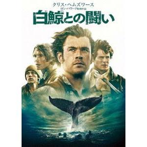 白鯨との闘い [DVD]|dss