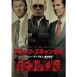 ブラック・スキャンダル [DVD] dss