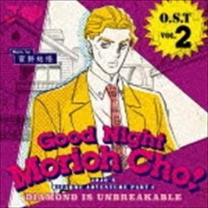 菅野祐悟(音楽) / TVアニメ「ジョジョの奇妙な冒険 ダイヤモンドは砕けない」オリジナルサウンドトラック::O.S.T Vol.2 -Good Night Morioh Cho- [CD]|dss