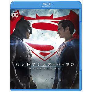 バットマン vs スーパーマン ジャスティスの誕生 [Blu-ray]|dss