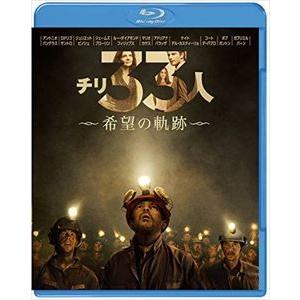 チリ33人 希望の軌跡 [Blu-ray]|dss