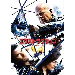 エクストラクション [DVD] dss