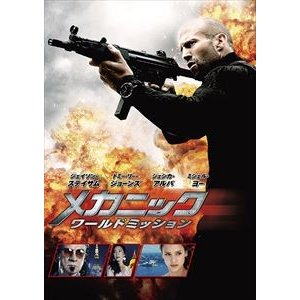 メカニック:ワールドミッション [DVD] dss
