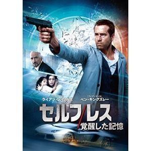 セルフレス/覚醒した記憶 [DVD] dss