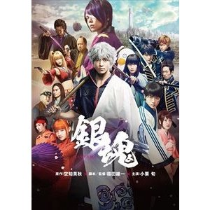 銀魂(通常版) [DVD]|dss
